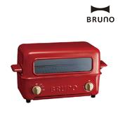 【日本BRUNO】BOE033 上掀式水蒸氣循環燒烤箱(紅色)