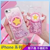 魔法星星透明殼 iPhone SE2 XS Max XR i7 i8 i6 i6s plus 流沙手機殼 庫洛小櫻 翅膀魔杖 防摔軟殼