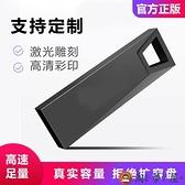 隨身碟U盤32G高速3.0手機筆電兩用大容量USB車載【淘夢屋】