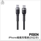 PISEN iPhone 充電線 PD快充 編織線 鋁合金頭 25公分 行動電源短線 蘋果 傳輸線 數據線