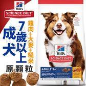 【培菓平價寵物網】美國Hills新希爾思》成犬7歲以上7+雞肉大麥與糙米配方(原顆粒)-6.8kg(限宅配
