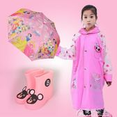韓版時裝兒童雨鞋雨衣雨傘套裝男童女童雨具小學生小孩寶寶雨鞋套 花間公主