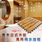 【Incare】實木日式網紋隔水地板(5入組)