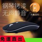 滑鼠 冰狐無聲靜音可充電滑鼠 筆記本台式電腦游戲滑鼠無限女生