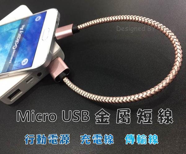 『Micro USB金屬短線』華為 HUAWEI Y6 Pro Y7 Pro 充電線 傳輸線 快速充電 線長25公分