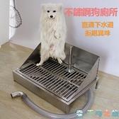 自動沖水狗廁所不銹鋼狗狗廁所直通下水道狗便盆寵物廁所【千尋之旅】