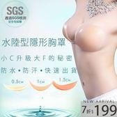 現貨 水陸隱形胸罩貼SGS通過☆3倍厚bra隱形胸罩、禮服胸貼、比基尼泳裝泳衣_ 天然矽膠+生物烤膠