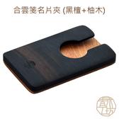 【青木工坊】合雲箋名片夾 (黑檀+柚木)