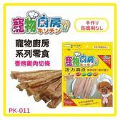 【寵物廚房】香烤雞肉切條170g(PK-011)*6包 (D311A11-1)