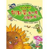 書立得-植物隱藏版:向日葵為什麼討厭太陽