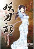 妖刀記40(限)