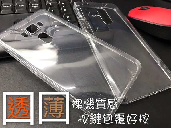【裸機質感防護軟套】for華碩 Zenfone 4 ZE554KL 5.5吋 背蓋套矽膠套清水套皮套手機殼保護殼果凍套e