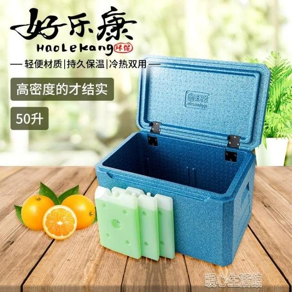 保溫箱高密度EPP泡沫箱宅配保鮮箱配送冷藏箱蓋箱連體式 50升新款YJT 暖心生活館
