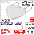 明基 雙鋼印 幸福物語4D醫療口罩 (太空灰) 10入 (台灣製 立體口罩 魚型口罩) 專品藥局