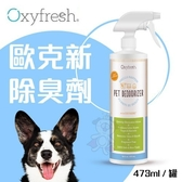 *WANG*Oxyfresh《歐克新除臭劑》473ml 不僅可以真正消臭,也安全的能直接使用於寵物身上