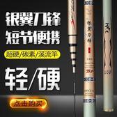 釣魚竿 新款魚竿手竿碳素4.5米超輕超細超硬短節竿溪流竿台釣魚竿套裝  DF  二度3C