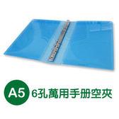 珠友 BC-71025-1 A5/25K 6孔萬用手冊空夾