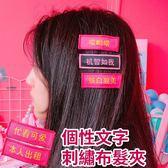 髮夾-個性文字刺繡布髮夾 瀏海貼 【AN SHOP】