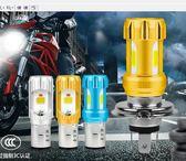 普摩托車大燈改裝強光電瓶電動踏板車前大燈泡led超亮遠近光 夏洛特居家