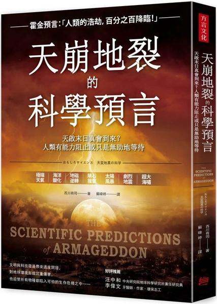 天崩地裂的科學預言: 天啟末日真會到來?人類有能力阻止或只是無助...【城邦讀書花園】