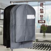 【熊貓】9件衣服防塵罩掛式皮草衣物收納袋西服袋