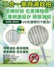 ES數位 山水 SMB-8000二合一強效滅蚊拍 電蚊燈 電蚊拍 蒼蠅拍 滅蚊燈 摺疊電蚊拍 可充電 驅蚊