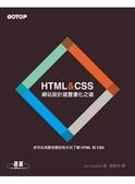 (二手書)HTML&CSS:網站設計建置優化之道