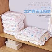加厚棉被壓縮袋創意大號衣物抽氣真空袋北歐風家用立體壓縮收納袋WD 電購3C