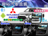 【專車專款】15~18年三菱OUTLANDER專用10吋觸控螢幕安卓聲控多媒體主機*無碟四核心