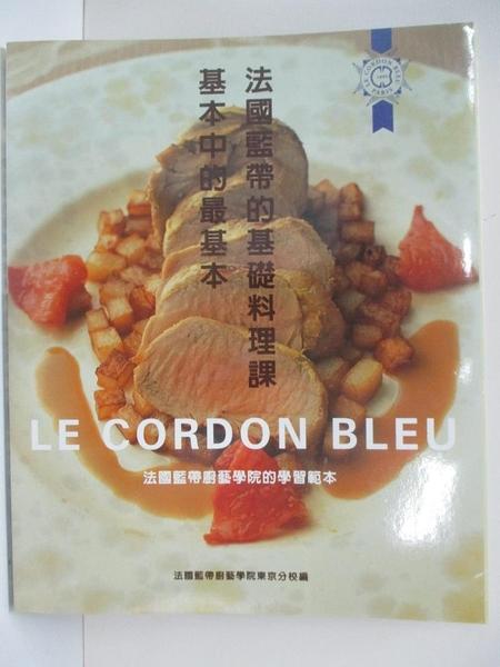 【書寶二手書T7/餐飲_DPD】法國藍帶的基礎料理課_法國藍帶廚藝學院