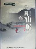 【書寶二手書T8/地理_IJZ】台灣的山脈_楊建夫