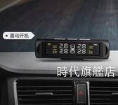 胎壓監測器內置外置汽車通用輪胎檢測監測儀無線太陽能胎壓檢測器一件免運XW