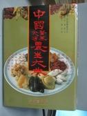 【書寶二手書T2/養生_YAI】中國醫藥食補養生大典_1994年