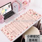 滑鼠墊粉色快捷鍵桌墊超大號滑鼠墊辦公寫字筆記本電腦鍵盤可愛女生卡通 【小檸檬】