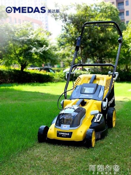 割草機 MEDAS美達斯鋰電割草機充電式家用電動除草機手推草坪修剪機神器 MKS阿薩布魯