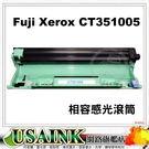 促銷價☆FUJI XEROX CT351...
