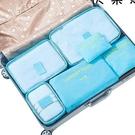 【快樂購】收納袋 旅行收納袋便攜套裝行李...