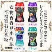 日本【P&G】HAPPINESS幸福寶石芳香粒 衣物香香豆 小巧瓶180ml