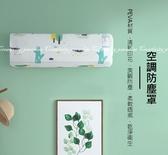【空調防塵罩】小中大 分離式冷氣機防塵套 掛式全包印花PEVA空調罩