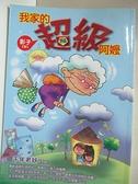 【書寶二手書T5/兒童文學_AFD】我家的超級阿嬤_影子