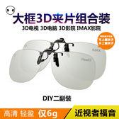 3d眼鏡大框3d眼鏡夾片3D偏光高清imax近視眼睛reald電影通用2副【限時特惠九折起下殺】