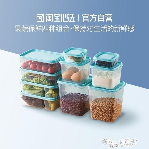 保鮮盒便當盒十件套食品級PP塑料材質可進微波爐冰箱儲物 夏季新品