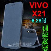 【MOFI】VIVO X21 6.28吋 細膩磨砂 軟殼側掀皮套/書本式翻頁/保護套/支架斜立展示/軟套-ZY