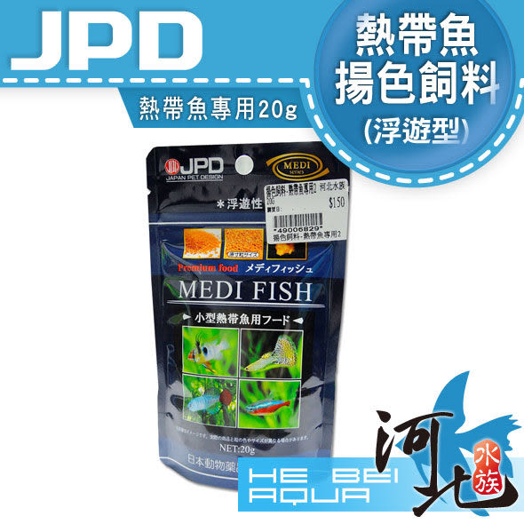 [河北水族 ] 日本JPD日動MEDI SHRIMP揚色飼料-熱帶魚專用20g 浮游型飼料