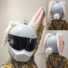 頭盔飾品 DOSEEI鈴鐺貓耳朵頭盔裝飾品摩托車電動車騎士機車兔耳朵羊角滑雪 夢藝家