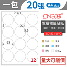 【龍德 longder】電腦標籤紙 12...