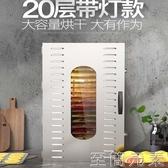 樂創水果烘干機 食品家用芒果果蔬食物溶豆果茶風干機干果機商用WD 至簡元素