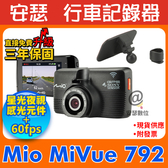 MIO 792 黏支版【送64G+拭鏡布+USB打火機】行車記錄器 SONY Starvis 星光夜視 60fps wifi