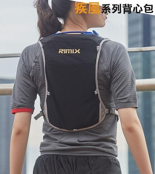 RIMIX正品 路跑運動背心包 登山騎車包 馬拉松 3C 水袋背包