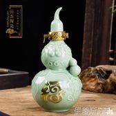 酒壺陶瓷酒瓶2斤葫蘆金福白酒酒罐酒壇密封酒壺青瓷家用空酒瓶 伊蒂斯女裝